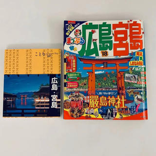 オウブンシャ(旺文社)のまっぷる ことりっぷ「広島・宮島」2冊セット(地図/旅行ガイド)