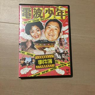 電波少年  事件簿  DVD 松村邦洋  キャイ〜ン  ドロンズ  出川哲朗 (お笑い/バラエティ)