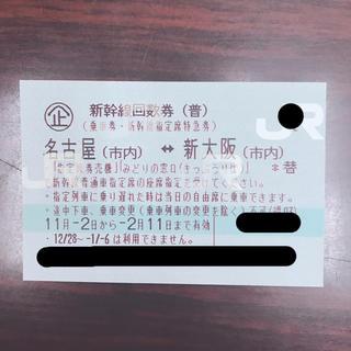 ジェイアール(JR)の新幹線 切符(鉄道乗車券)