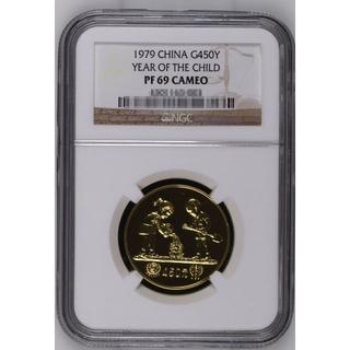 1979中国国際児童年記念450元金貨 NGC PF69 CAMEO(貨幣)