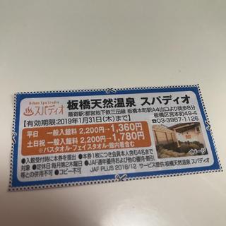 板橋宿天然温泉 スパディオ 割引券(その他)