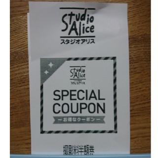初めて利用の方限定 スタジオアリス撮影料半額券(その他)