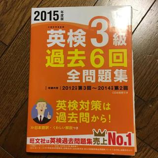 オウブンシャ(旺文社)の英検3級過去6回全問題集 : 文部科学省後援 2015年度版/旺文社(資格/検定)