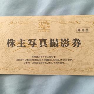 スタジオアリス 株主写真撮影券(その他)