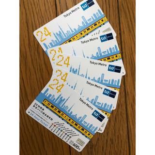 [送料込]ディスカウント東京メトロ24時間券5枚  (鉄道乗車券)