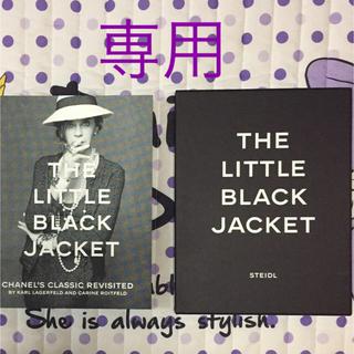 シャネル(CHANEL)のCHANEL 写真集 THE LITTLE BLACK JACKET(アート/エンタメ)