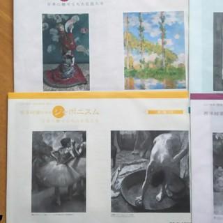 新品 西洋絵画にみるジャポニスム8枚セット(絵画/タペストリー)