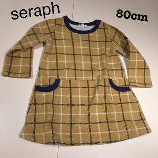 セラフ(Seraph)のワンピース 80cm seraph(ワンピース)