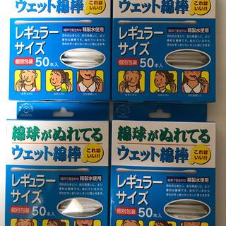 綿球がぬれてる  ウェット綿棒  50本×4箱(綿棒)
