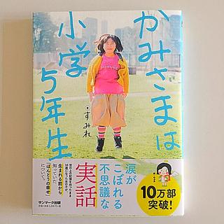 サンマークシュッパン(サンマーク出版)のかみさまは小学5年生 サンマーク出版(住まい/暮らし/子育て)