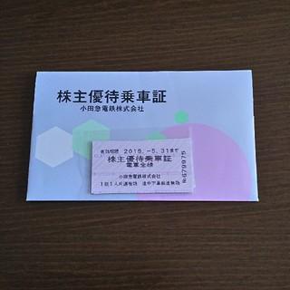 小田急 株主優待乗車券10枚(鉄道乗車券)