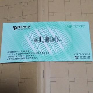 ピザーラ 割引券 VIP TICKET 1枚(その他)