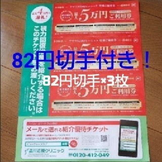 品川近視クリニック レーシック 割引券1枚+切手3枚(その他)