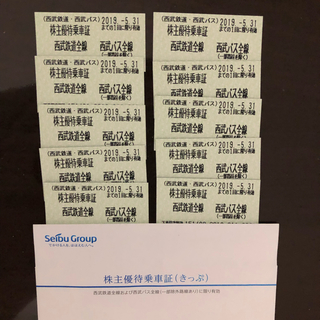 ★ 西武HD  株主優待 乗車証  10枚 ★(鉄道乗車券)