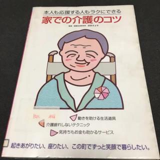 家での介護のコツ : 本人も応援する人もラクにできる/浜田 きよ子