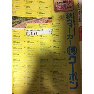 関西秋ウォーカー スーパー銭湯 レストランクーポン どれでも5枚まとめて(その他)