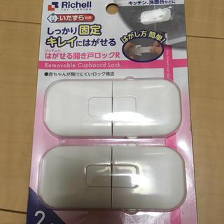 リッチェル(Richell)の[新品]リッチェル はがせる開き戸ロックR(ドアロック)