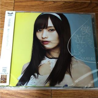 エヌエムビーフォーティーエイト(NMB48)の僕だって泣いちゃうよ 劇場CD(ポップス/ロック(邦楽))