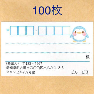 宛名シール 100枚 ペンギン(宛名シール)