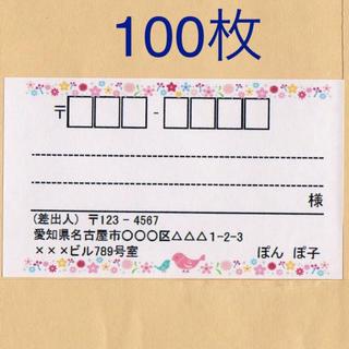 宛名シール 100枚 小鳥(宛名シール)