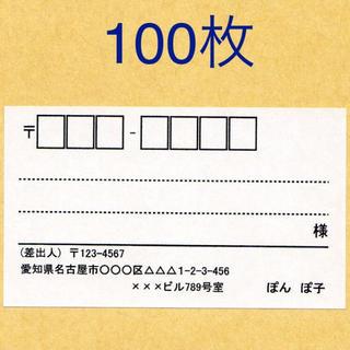 宛名シール 100枚 無地(宛名シール)