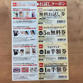 カメラのキタムラ スタジオマリオ 割引き券 クーポン 七五三 お宮参り(その他)
