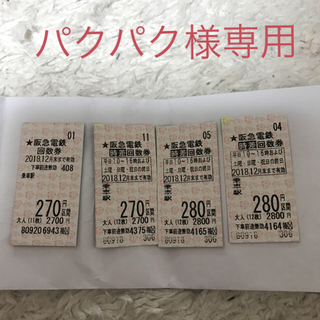 阪急電車 切符 4枚(鉄道乗車券)