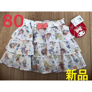 フタフタ(futafuta)のスカート マイメロ 80 新品(スカート)
