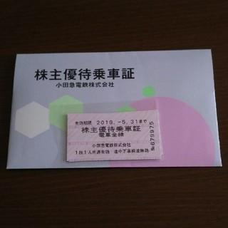 小田急 株主優待乗車券13枚 (鉄道乗車券)
