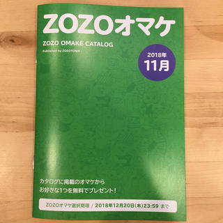 zozoオマケ(その他)