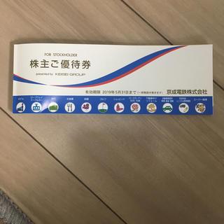 京成電鉄 株主優待券(鉄道乗車券)