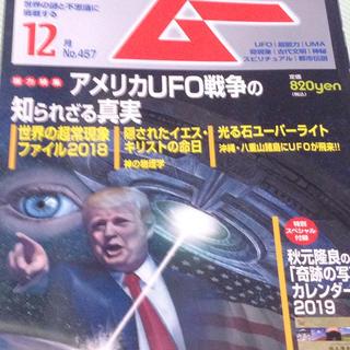 ガッケン(学研)の月刊ムー2018年12月号(付録付き)(アート/エンタメ/ホビー)