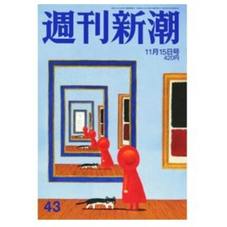 週刊新潮 43(ニュース/総合)