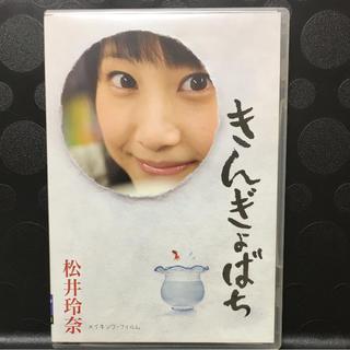 DVD きんぎょばち 松井玲奈 写真二枚付き  (お笑い/バラエティ)