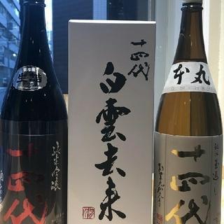 プレミアム 早いもの勝ち 十四代 セット(日本酒)