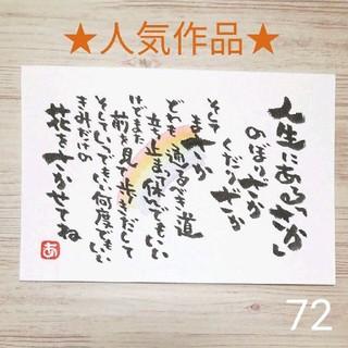 再販 72 4つ目の さか 詞絵 手描きポストカード(書)