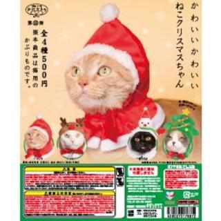 かわいいかわいい ねこクリスマスちゃん 全4種セット