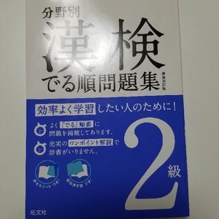 オウブンシャ(旺文社)の旺文社 漢検2級問題集(資格/検定)