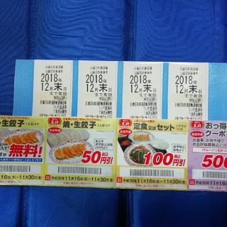 オマケ付 近鉄株主優待乗車券 4枚組(鉄道乗車券)