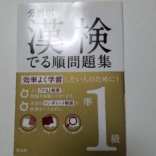オウブンシャ(旺文社)の旺文社 漢検準1級問題集(資格/検定)