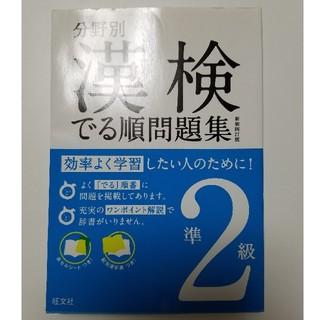 オウブンシャ(旺文社)の漢検 準2級問題集(資格/検定)