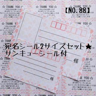 【NO.88】宛名シール2サイズセット(宛名シール)
