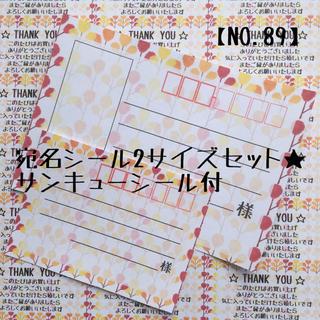【NO.89】宛名シール2サイズセット(宛名シール)