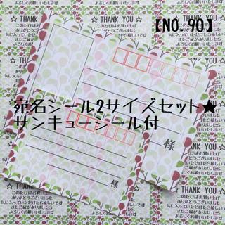 【NO.90】宛名シール2サイズセット(宛名シール)
