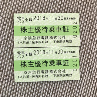 2枚でお得!京浜急行株主優待券2枚(鉄道乗車券)