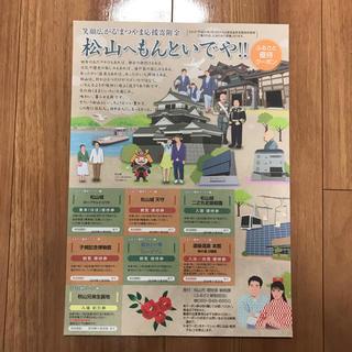 2019.11.30まで☆愛媛県松山市 優待クーポン(その他)