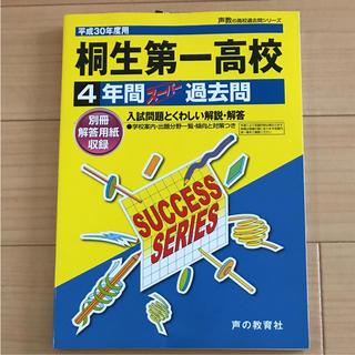 桐生第一高等学校4年間スーパー過去問 平成30年度用(参考書)