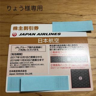 ジャル(ニホンコウクウ)(JAL(日本航空))のりょう様専用(その他)