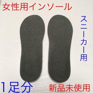 【新品未使用】女性用インソール スニーカー用 中敷き(スニーカー)