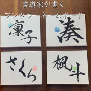 新作!書道家が書く ワンカラーネームボード 送料無料 キャンバス そのまま飾れる(命名紙)